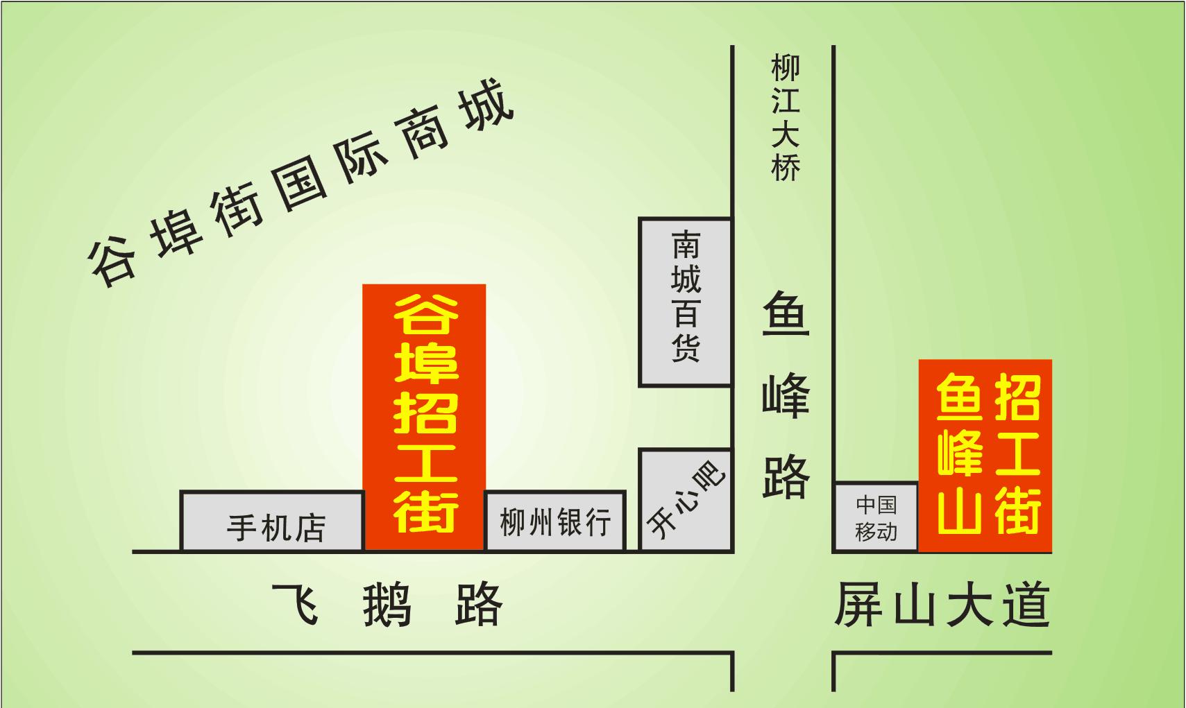 柳州招工街位置图